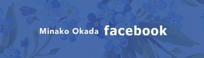 岡田みな子 facebook